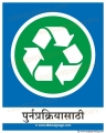 For Recycling (Marathi).jpg