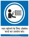 Accesses Your Card (Hindi).jpg