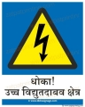 High Voltage (Hindi).jpg
