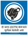 Protected By Camera (Marathi).jpg
