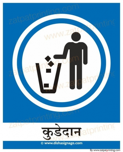 DUSTBIN (Hindi).jpg