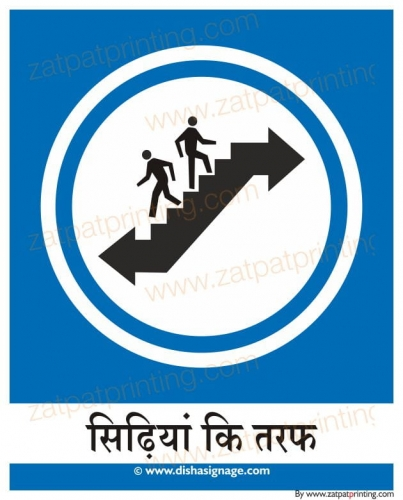 Staircase (Hindi).jpg