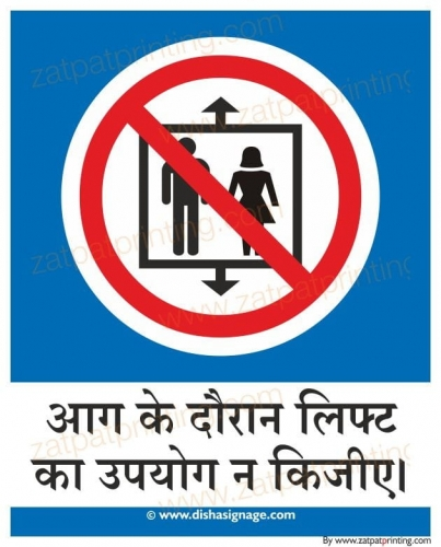 DONT Use Lift (Hindi).jpg