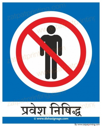 Entry Restricted (Hindi).jpg