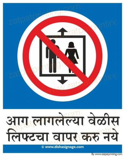 DONT Use Lift (Marathi).jpg