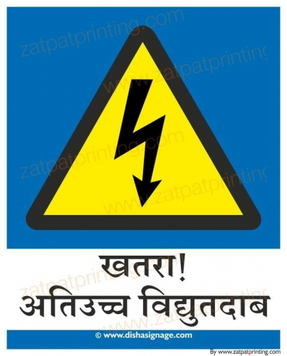 High Voltage (Marathi).jpg