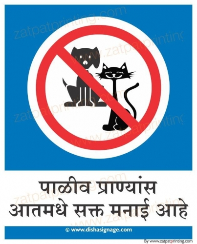 Pets Are Not Allowed (Marathi).jpg