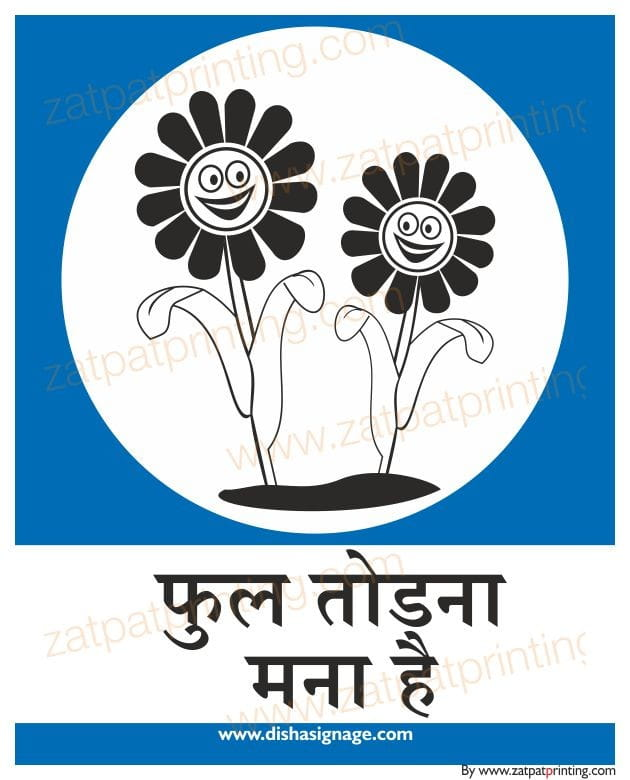 Don T Plag In Flower Hindi Jpg. Don T Plug In Flower Zatpatprinting